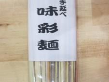 手延べ味彩麺