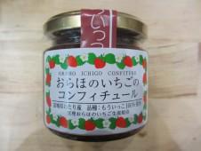 おらほの苺のコンフィチュール(もういっこ)