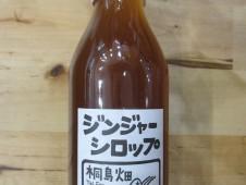 桐島畑のジンジャーシロップ