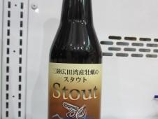 岩手蔵ビール(オイスタースタウト)