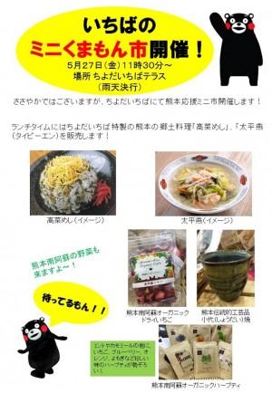 <5/27開催>熊本応援!いちばのミニくまもん市
