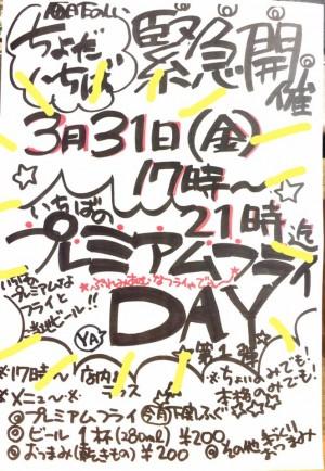 <3/31緊急開催>いちばのプレミアムフライ YA !DAY