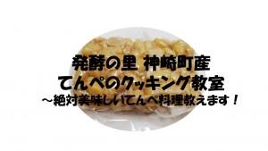 """<5/24開催>発酵の里神崎町産てんぺクッキング講座 神崎町民""""おさとちゃん""""と一緒に絶対美味しい!てんぺ料理を学ぼう  ~終了いたしました~"""