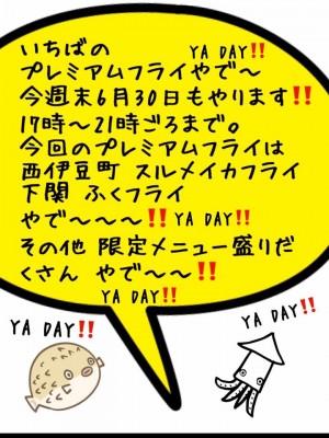 <6/30開催>いちばのプレミアムフライ YA!DAY!