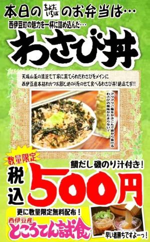 <7/3、7/4限定>日替りランチは西伊豆町名物 わさび丼&鯛だしスープ!