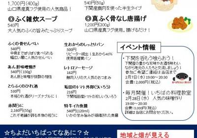 【月間ご当地まつり】山口県下関まつり開催中!
