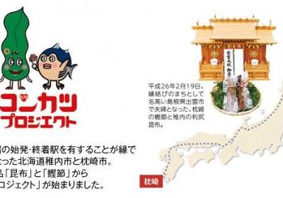 """<3/16開催>カニだ、豚だ、焼酎だ!いちば初""""コンカツ""""パーティ!"""