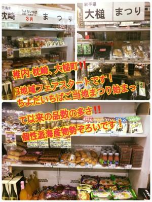【月間ご当地まつり】稚内市・枕崎市・大槌町まつり開催中!
