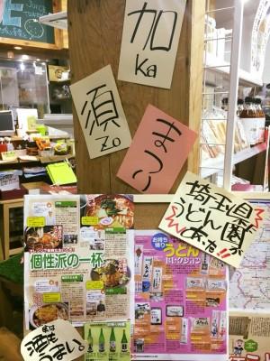 【月間ご当地まつり】埼玉県加須市まつり開催中!