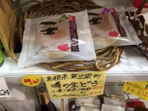 <11/26開催>奥出雲のちょい飲み-仁多米と高原野菜-