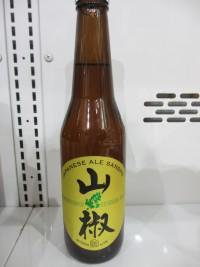 岩手蔵ビール(山椒)