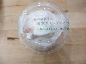 自家製カップソフトクリーム