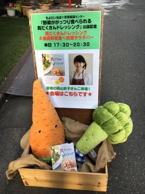 <4/15開催>『野菜ががっつり食べられる具だくさんドレッシング』出版記念