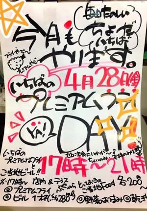 <4/28開催>いちばのプレミアムフライ YA!DAY!