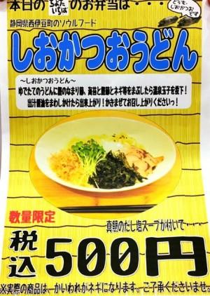 <6/22限定!>日替わりランチは西伊豆町名物 しおかつおうどん!