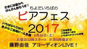 <8/26開催>いちばのビアフェス2017
