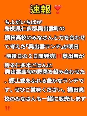 <10/11、12>島根県仁多郡奥出雲町の横田高校『奥出雲ランチ』