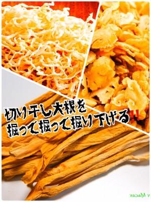 <11/29開催>地域&食材魅力発見!料理教室~切干大根フルコース!