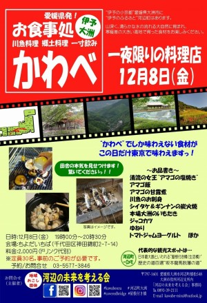 <12/8開催>愛媛県大洲市「かわべ」一夜限りの料理店