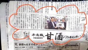 コンカツ北海道新聞