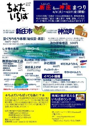 【月間ご当地まつり】新庄市・神流町まつり開催中!