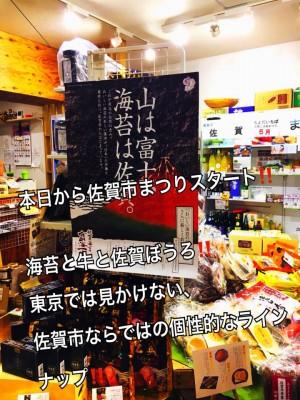 【月間ご当地まつり】佐賀市まつり開催中!