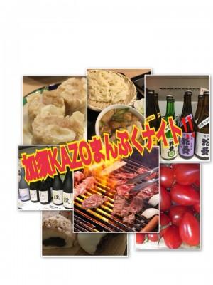 <6/22開催>加須パワーフードでまんぷくナイト
