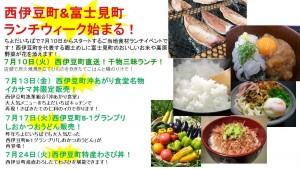 『西伊豆町&富士見町ご当地ランチウィーク』開催!