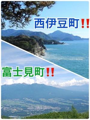 【月間ご当地まつり】静岡県西伊豆町&長野県富士見町まつり開催中