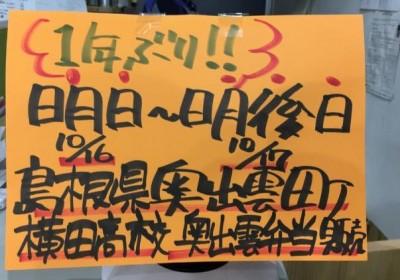 〈10/16、17開催〉島根県奥出雲町 横田高校とちよだいちばのコラボ企画「奥出雲弁当」販売!!