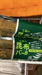 普代村お菓子1
