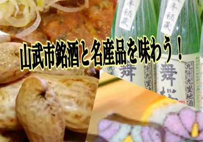 <1/25開催>千葉県山武市のちょい飲み