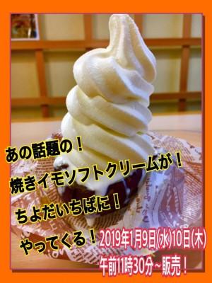 <1/9、1/10開催>話題沸騰のあの焼きイモソフトクリーム東京初!
