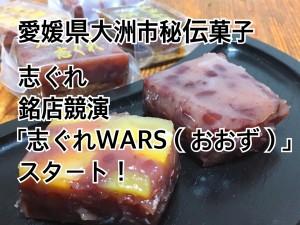 愛媛県大洲市秘伝菓子「志ぐれ」の名店競演!『志ぐれWARS(おおず)』スタート!