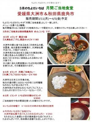 【月間ご当地食堂】愛媛県大洲市&秋田県鹿角市