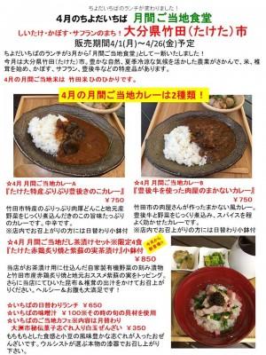 【月間ご当地食堂】4月は大分県竹田市
