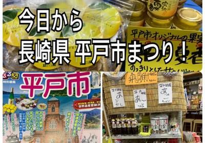 【月間ご当地まつり】長崎県平戸市まつり開催中!