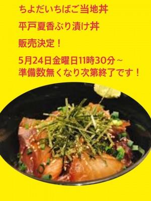 5月24日(金)は平戸まつり特別ランチを販売します