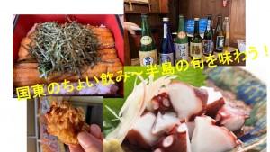 <6/25開催>国東(くにさき)のちょい飲み~半島の海・山の旬を地元漁師さんと味わう!