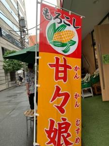 市川三郷甘々娘3