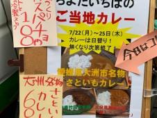 ちよだいちば移転直前企画!日替りご当地カレー 愛媛県大洲市名物さといもごろごろカレー
