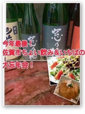〈12/13開催〉今年最後!佐賀市のちょい飲み&いちばの大忘年会