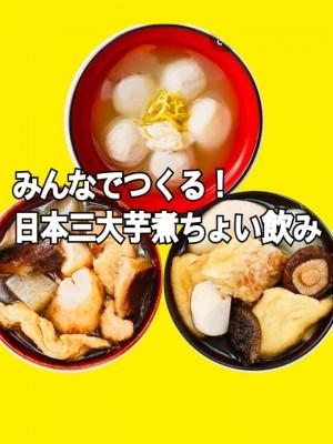 <11/22開催>みんなで作る!日本三大芋煮ちょい飲み