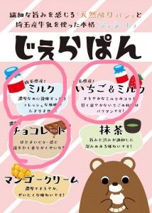 加須じぇらぱん3