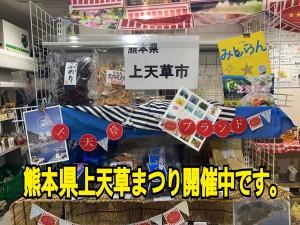 【月間ご当地まつり】熊本県上天草まつり 開催中! ※終了しました