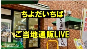 ちよだいちばご当地通販LIVE【上天草編】 ~こちらからご覧いただけます~