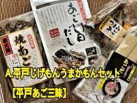 A.☆限定10セット送料無料☆厳選!平戸じげもんうまかもんセット【あご三昧】