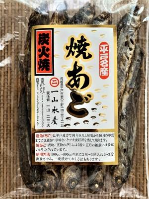 【平戸名産炭火焼焼あご110g】 平戸の焼あごは江戸時代からの歴史を持つと言われ、その作り方は全てが手作業。日本有数のあご漁の産地平戸ならではの炭火焼焼あごは旨味がたっぷりで上品な味わいのだしがとれます。だしをとった後の焼あごは唐揚げや天ぷらにしてお召し上がりいただけます。