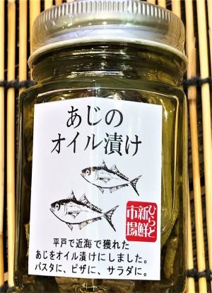 【平戸あじのオイル漬け60g】あじの水揚げ量日本一の長崎県。鮮度抜群のあじにバジルやオリーブオイルを加えた誰もが好きな味に仕上げました。大き目のあじの切り身が8枚ほど入っています。おつまみとしてそのまま、パスタやパンにそえてなど食べ方は色々お楽しみいただけます。