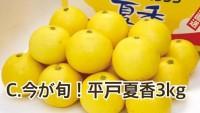 C.☆限定20セット送料無料☆今が旬!平戸夏香3kg
